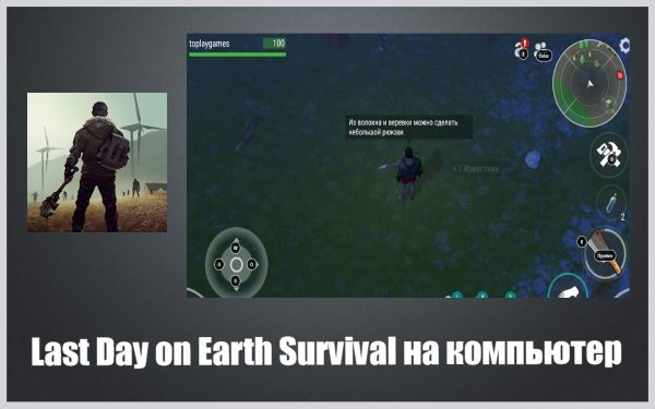 Обзор игры Last Day on Earth Survival на компьютер